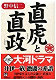 直虎と直政 (人物文庫)