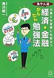 仕事にも投資にも役立つ 角やん流 経済・金融かんたん勉強法 (KINDAI E&S BOOK)