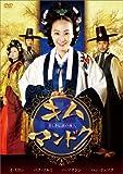 キム・マンドク~美しき伝説の商人 DVD-BOXⅠ