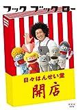 フック ブック ロー 日々はんせい堂 開店[DVD]