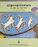 三びきのやぎのがらがらどん (ラボCDライブラリー おはなしのこみちシリーズ 3) 画像