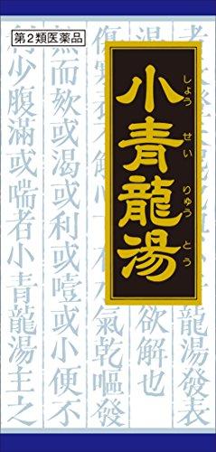 【第2類医薬品】小青竜湯エキス顆粒クラシエ 45包