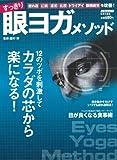 すっきり眼ヨガメソッド 疲れ目・近視・遠視・乱視・ドライアイ・眼精疲労を改善! (にちぶんMOOK)