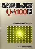 私的整理の実務Q&A100問