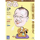 Weeklyぴあ 2008年 2/28号 大野智×エンタテインメント!知られざる才能、ついに公開