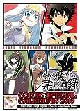 コミックスペシャルカレンダー2010 とある魔術の禁書目録(インデックス) ([カレンダー])
