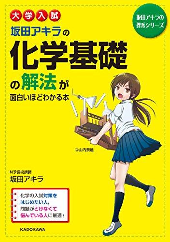 坂田アキラの化学基礎の解法が面白いほどわかる本