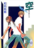 空-HOLLOW- 硝子の街にて(6) (講談社X文庫ホワイトハート(BL))