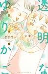 透明なゆりかご(4) (KC KISS)