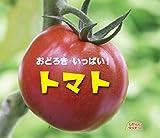 おどろきいっぱい!トマト (しぜんにタッチ!)