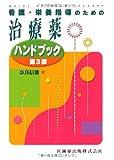 看護・栄養指導のための治療薬ハンドブック第3版