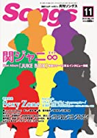 月刊 Songs (ソングス) 2013年 11月号 [雑誌]