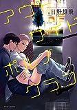 アウトサイドポルノグラフ【電子特典付き】 (フルールコミックス)