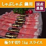黒豚ロース しゃぶしゃぶ用 \ 冷しゃぶ用 1kg (1,000g) セット 【国産 黒豚肉 使用 鍋 ★】