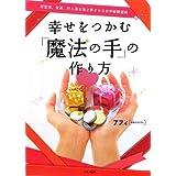 魔法の手と幸せ