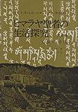 ヒマラヤ聖者の生活探究 第4巻—自由自在への道