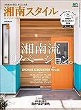 湘南スタイルmagazine 2018年5月号 第73号[雑誌]