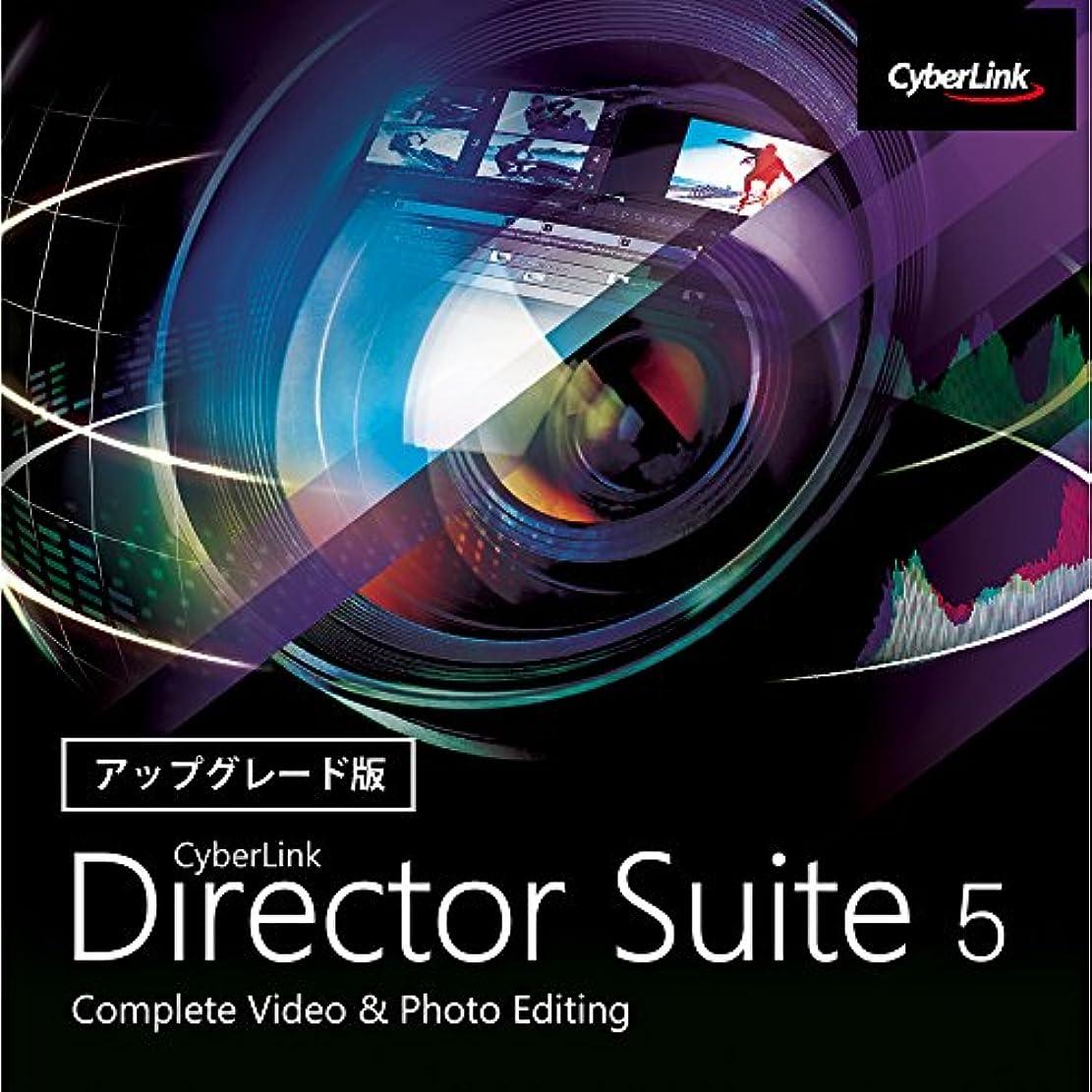 出費記念大人Director Suite 5 アップグレード版  ダウンロード版
