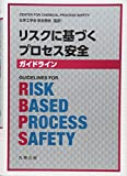 リスクに基づくプロセス安全ガイドライン 画像