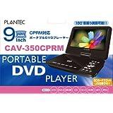 AV端子外部出力可能 DVDプレーヤー CAV-350CPRM