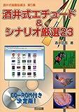 酒井式エチュード&シナリオ厳選23 (酒井式描画指導法)