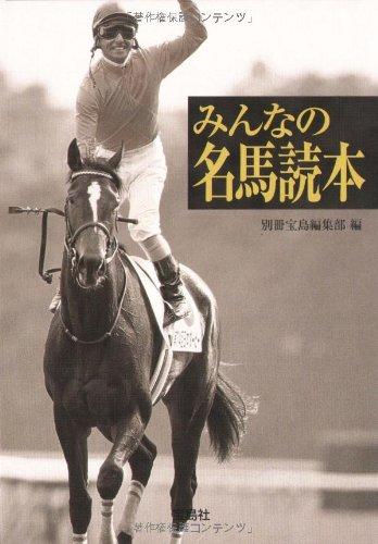 みんなの名馬読本 (宝島SUGOI文庫 A へ 1-54)