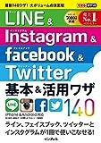 できるポケット LINE&Instagram&Facebook&Twitter 基本&活用ワザ140 できるポケットシリーズ