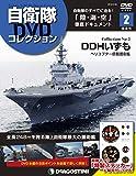 自衛隊DVDコレクション 2号 (DDHいずも) [分冊百科] (DVD・DVD専用B付)