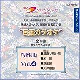 民謡お国めぐり編《Vol.4》【CD】■男性用
