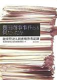 豊田商事事件とは何だったか―破産管財人調査報告書記録