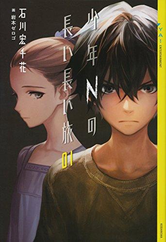 少年Nの長い長い旅 01 (YA! ENTERTAINMENT)