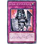 遊戯王 STOR-JP080-N 《ソウル・オブ・スタチュー》 Normal