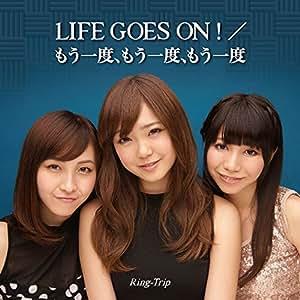 LIFE GOES ON!  / もう一度、もう一度、もう一度(初回限定盤)