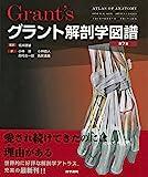 グラント解剖学図譜 第7版