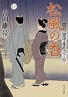 松風の香 留守居役日々暦 (角川文庫)