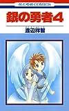 銀の勇者 4 (花とゆめコミックス)