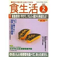 食生活 2007年 02月号 [雑誌]