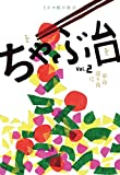 ミシマ社の雑誌 ちゃぶ台  Vol.2  革命前々夜号 画像