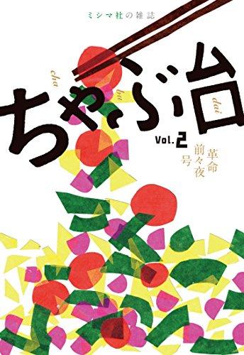ミシマ社の雑誌 ちゃぶ台 vol.2  革命前々夜号の詳細を見る