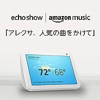 Echo Show 8 (エコーショー8) HDスクリーン付きスマートスピーカー with Alexa、サンドストーン…