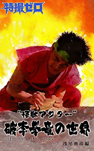怪獣アクター・破李拳竜の世界: 【特撮ゼロe文庫 02】