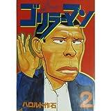 ゴリラーマン 2 (ヤングマガジンコミックス)
