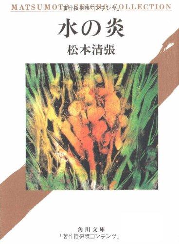 水の炎 (角川文庫―MATSUMOTO SEICHO COLLECTION (ま1-12))の詳細を見る