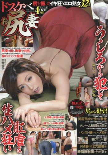 ドスケベお尻妻 (ミリオンムック ゴールドシリーズ)