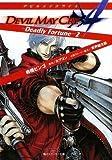 デビルメイクライ4  -Deadly Fortune-2 (角川スニーカー文庫)
