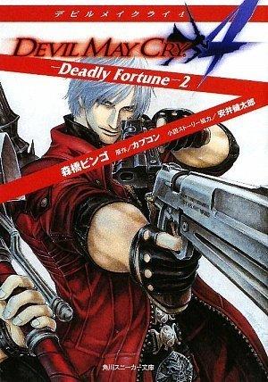 デビルメイクライ4  -Deadly Fortune-2 (角川スニーカー文庫)の詳細を見る