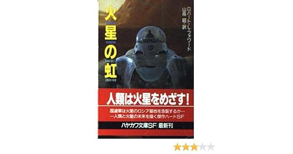 火星の虹 (ハヤカワ文庫SF) | ロ...