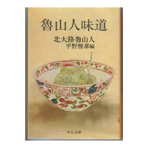 魯山人味道 (中公文庫 M 123)の詳細を見る