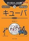 旅の指さし会話帳13キューバ(キューバ<スペイン>語) (ここ以外のどこかへ!) 画像