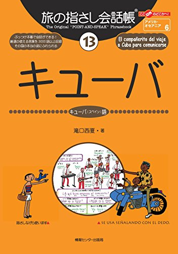 旅の指さし会話帳13 キューバ